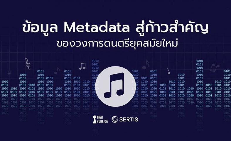 ข้อมูล-Metadata-สู่ก้าวสำคัญของวงการดนตร