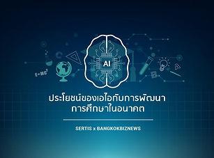 Sertis-BKKBIZ_AI-and-education-11-11-800