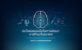 Sertis-BKKBIZ_AI-and-education-11-11-800