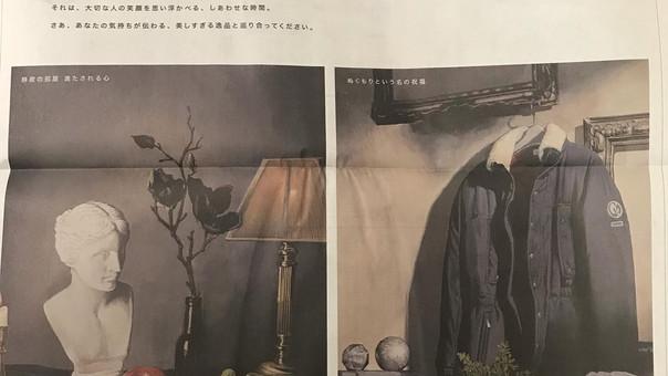 【KensukeTakahashi x 日経新聞】