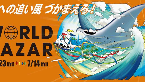 """【KensukeTakahashi】横浜ワールドポーターズ様 """"WORLD BAZAR"""" メインビジュアルイラストを提供させていただきました"""
