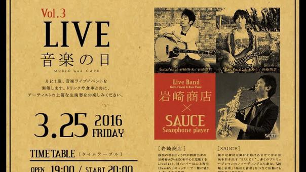 【音楽の日vol.3】 at TheCAFE machida