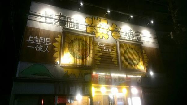 【KensukeTakahashi】上大岡燦々横丁 様 ひまわりの壁画とロゴデザインを提供させていただきました。
