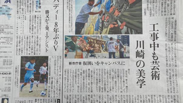 【KAWASAKI MURAL ART PROJECT】media