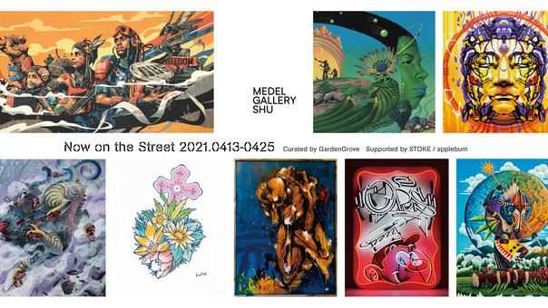 【Now on the Street】at MEDEL GALLERY SHU (帝国ホテルプラザ2F)