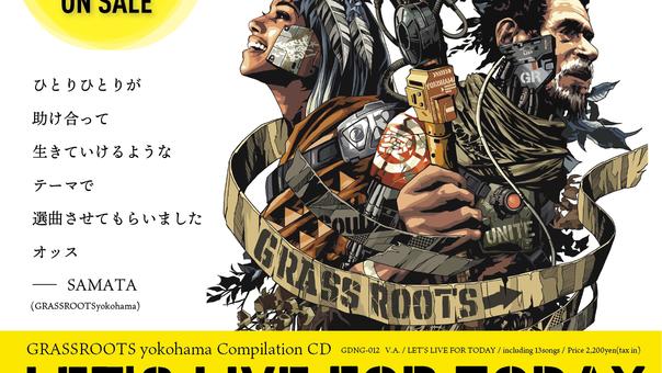 8/8発売 サマタコンピCD【LET'S LIVE FOR TODAY compiled by SAMATA(GRASSROOTS yokohama)】