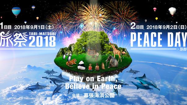 【Dragon76】 【KensukeTakahashi】 【LuiseOno】 LivePaint info 《旅祭 × PEACE DAY 2018》