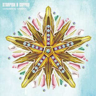 コンピCD【STARFISH&COFFEE】Compiled by SAMATA(GRASSROOTS yokohama)