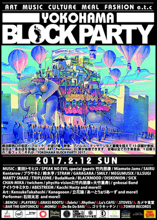 【YOKOHAMA BLOCK PARTY vol.3】2017.02.12sun