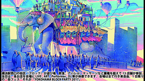 【YOKOHAMA BLOCK PARTY vol.3】2017.02.12sun