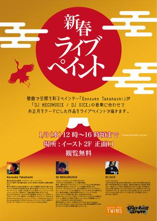 【KensukeTakahashi】【DJ MEGUMUSIX】新春ライブペイント at 町田東急ツインズ