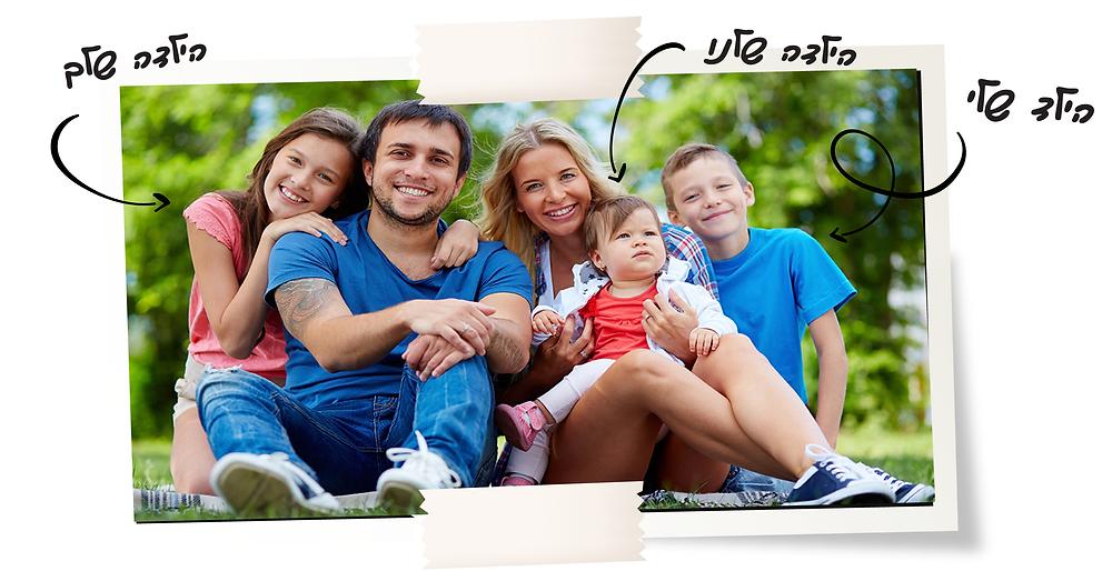 משפחות משולבות - פרק ב'