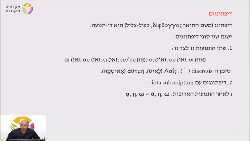 קורס יוונית עתיקה: