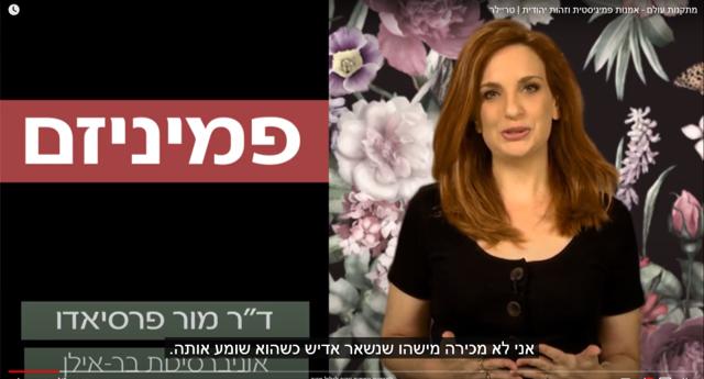מתקנות עולם: אמנות פמיניסטית וזהות יהודית – אוניברסיטת בר-אילן: