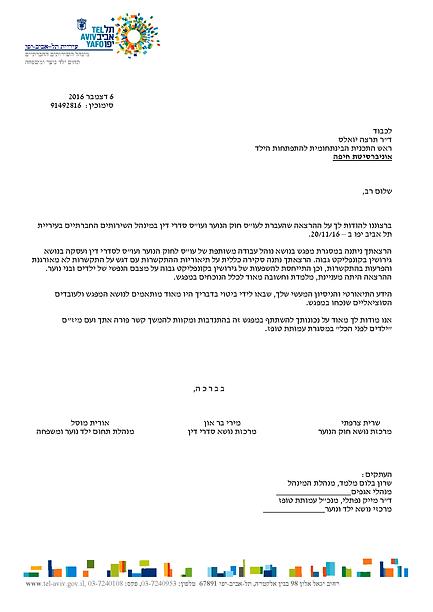 מכתב תודה עיריית תל אביב