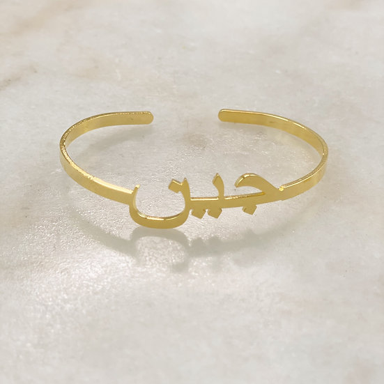 Arabic Name Plate Bangle Bracelet
