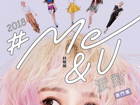 林明禎 #Me&U派對(澳門場)2018