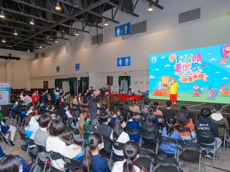 MCC童樂盃 - 全澳中小學生創作比賽頒獎典禮