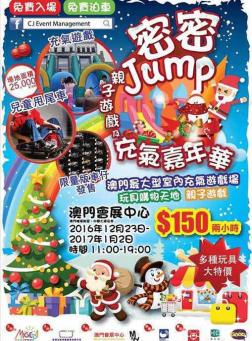 2016密密JUMP聖誕嘉年華