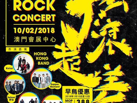 2018年:第一屆搖滾音樂會