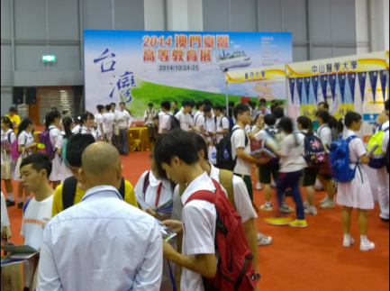 2014年澳门台湾高等教育展