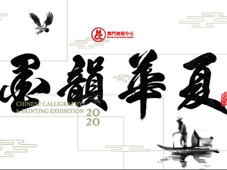 2020年澳門會展中心國慶呈獻:墨韻華夏–典藏書畫展