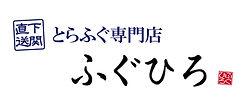 ふぐひろ様-02_20190321082121.jpg