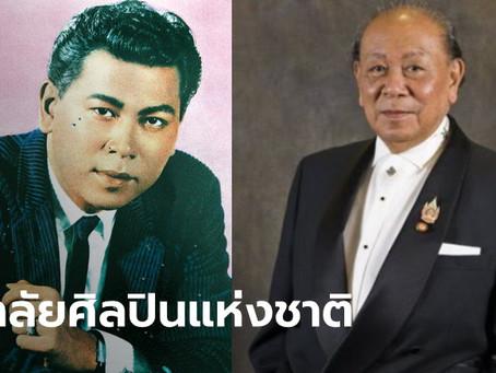 วงการเพลงสุดอาลัย สุเทพ วงศ์กำแหง ศิลปินแห่งชาติ เสียชีวิตแล้วด้วยวัย 86 ปี