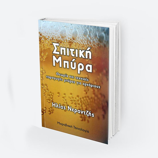 Homemade Beer - Greek Book