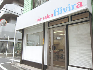 Hivira(ハイビラ)武蔵小山の美容室の入り口