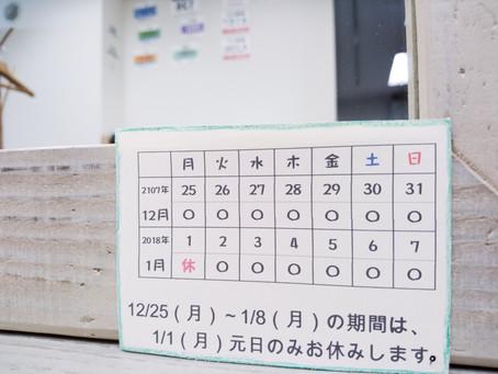 年末年始は休まず営業致します※元日を除く