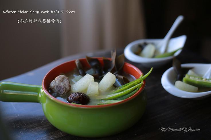 Winter Melon Soup with Kelp & Okra
