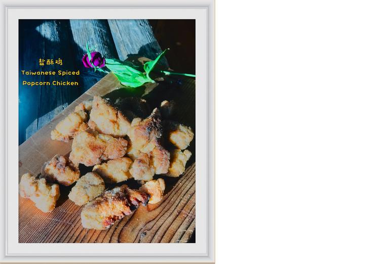 盐酥鸡 Taiwanese Spiced Popcorn Chicken