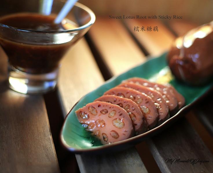 Sweet Lotus Root with Sticky Rice 【糯米糖藕 】