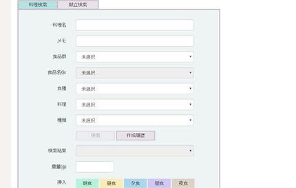 献立指定-料理検索2.jpg