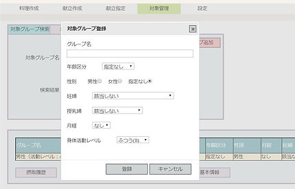 対象管理-対象グループ登録.jpg