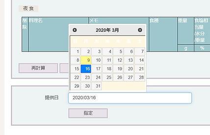献立指定-提供日.jpg