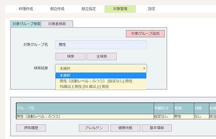 対象管理-対象グループ検索.jpg