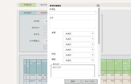 料理作成-新規料理登録.jpg