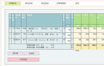 料理作成-料理登録.jpg