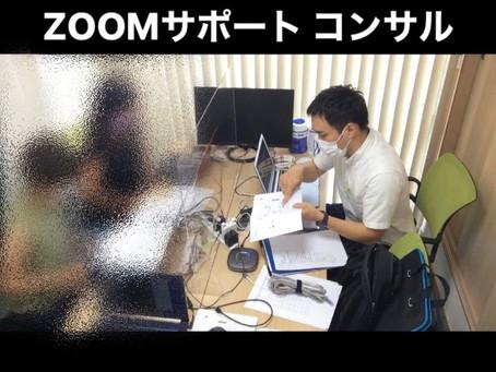 ZOOMサポート コンサル