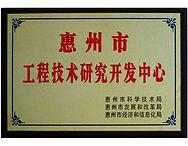 05 惠州市工程技术研究开发中心.jpg
