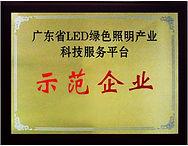 19 2011年度广东省LED绿色照明产业科技示范企业.JPG