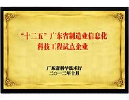 22 十二五广东省制造业信息化科技工程试点企业.jpg