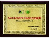 18 2011高校节能突出贡献奖.JPG