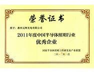 21 2011年度中国半导体照明行业优秀企业.jpg