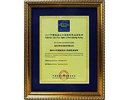 07 2012中国饭店业十佳绿色供应商证书.jpg