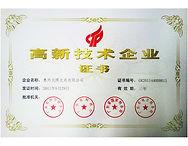 14 2011广东省高新技术企业证书.jpg