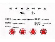 16 2011年度国家重点新产品证书.JPG