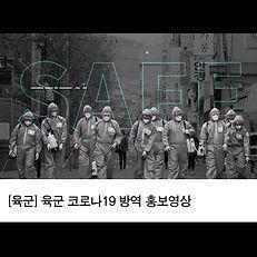 [육군] 이겨내자 코로나 19 CF.jpg